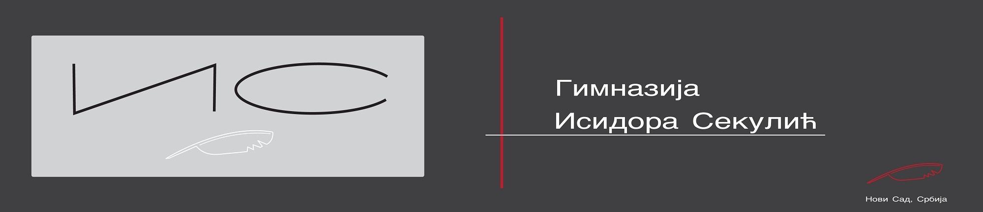 """Гимназија """"Исидора Секулић"""""""